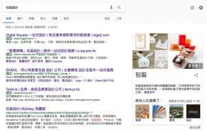 搜關鍵字廣告與搜尋結果